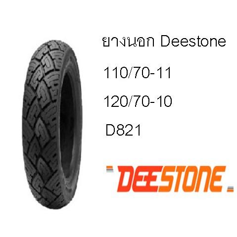ยางนอก 110/70-11,120/70-10  D821 ยี่ห้อ Deestone