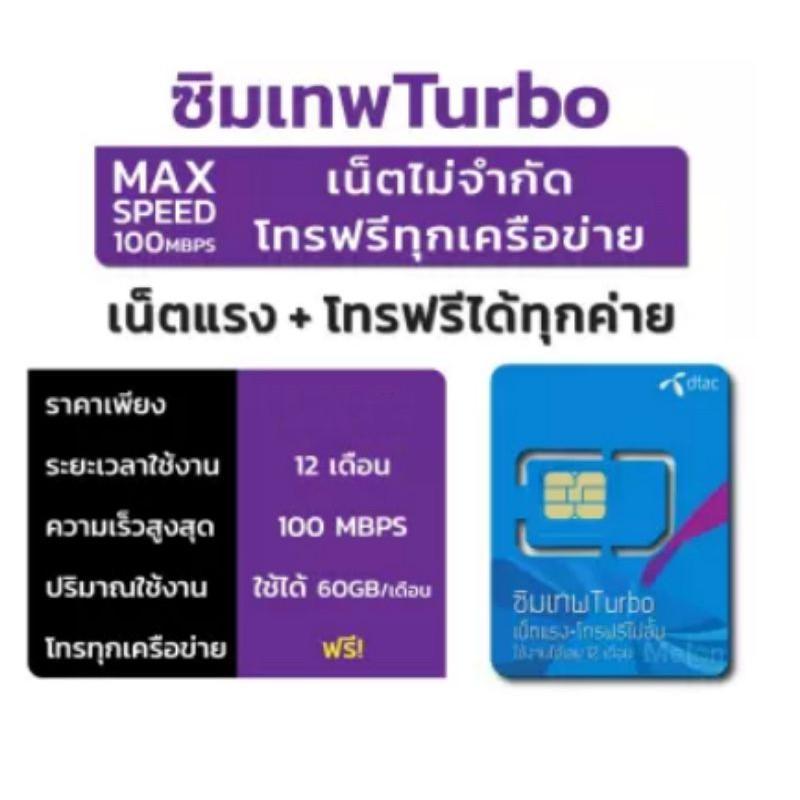 ถูก!!! DTAC ซิมเทพ ดีแทค Turbo ซิมเน็ต เต็มสปีด 4G ความเร็วสูงสุด 60GB ต่อเดือน โทรฟรีทุกเครือข่าย 1ปี สุดคุ้ม ถูกที่สุด