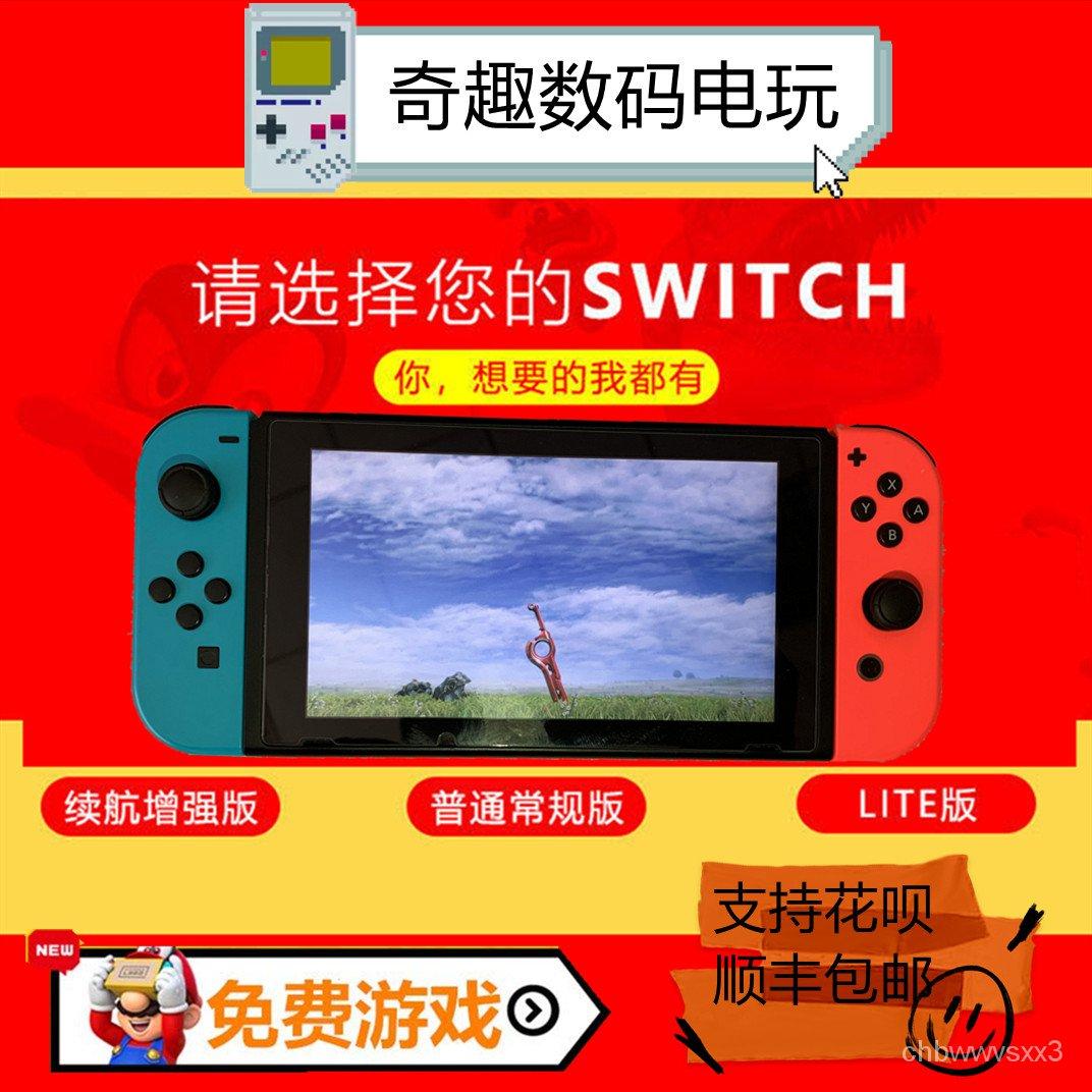 NintendoswitchมือสองเกมคอนโซลNSชีวิตแตกรุ่นLiteพอร์ตเวอร์ชั่นญี่ปุ่นระบบ Dual