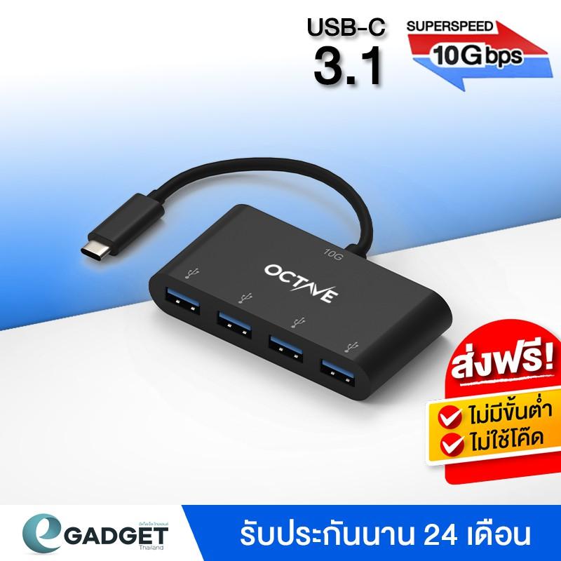 USB C 3.1 Hub : OCTAVE Type-C USB-C to USB-A 4 Port 10Gbps for macbook ipad pro notebook (สีดำ)