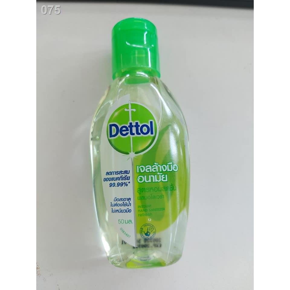 คุณภาพดีที่สุด!!▬❒เจลล้างมืออนามัย เดทตอล สูตรว่านหางจระเข้ Dettol aloe gel ขนาด 50 มล.