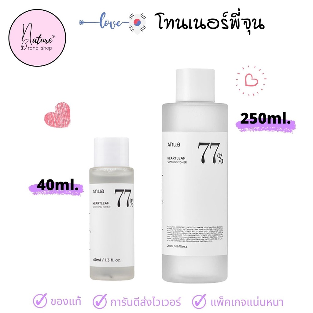 ANUA HEARTLEAF 77% Soothing Toner 250 ml. และ 40 ml. โทนเนอร์พี่จุน ตัวดัง ของแท้