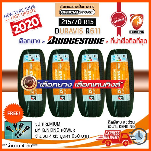 ผ่อน 0% 215/70 R15 Bridgestone รุ่น DURAVIS R611 ยางใหม่ปี 2020✨ (4 เส้น) Free!! จุ๊ป Kenking Power 650฿