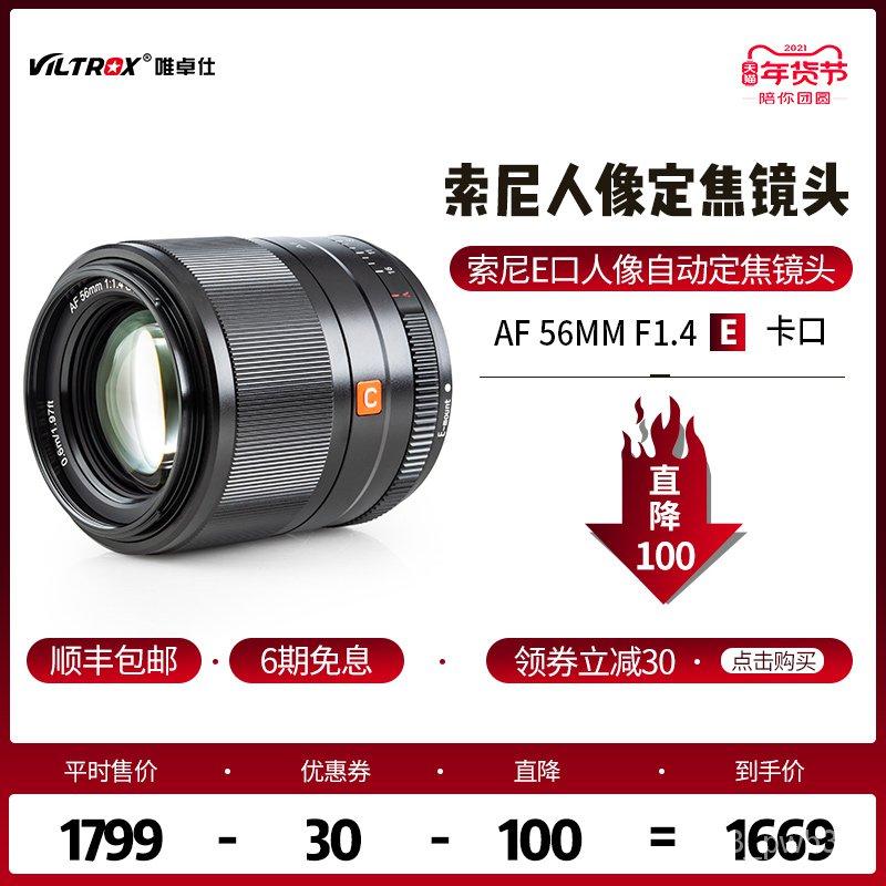 เฉพาะZhuoชิSONY56MM F1.4 เลนส์โฟกัสอัตโนมัติEเลนส์รูรับแสงขนาดใหญ่กล้องไมโครเดียว