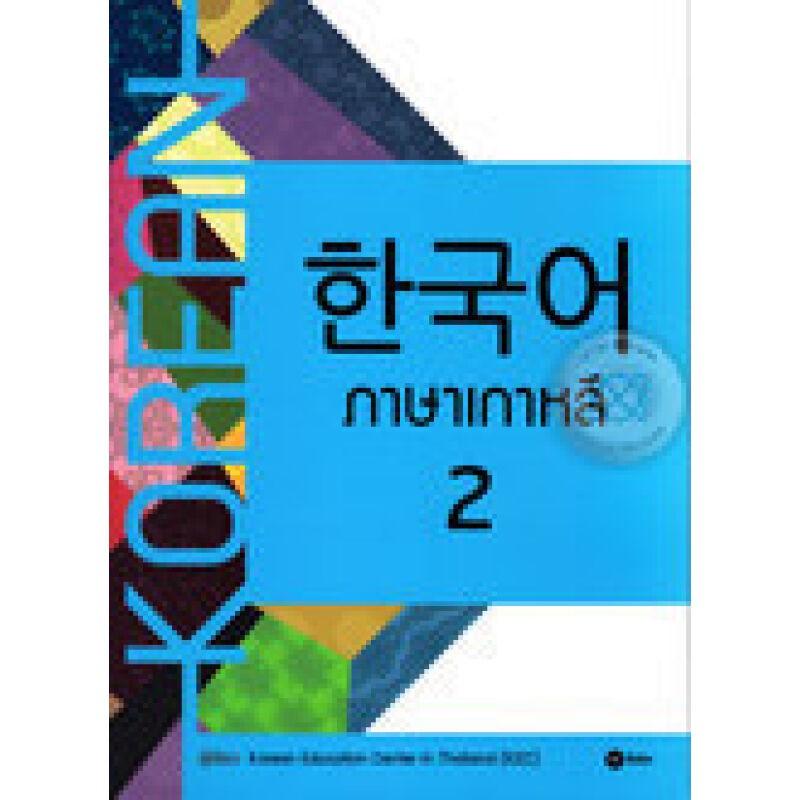 ภาษาเกาหลี 2 Books Foreign Language Learning Entertainment, Books & Stationery ภาษาต่างประเทศ