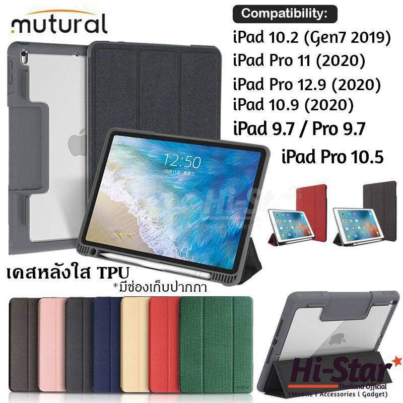 เคสและซองมือถือMutural เคส iPad 10.2/Pro11/Pro12.9 เคสกันกระแทก เคสไอแพตแบบมีฝาปิด มีช่องปากกา Case With Apple Pencil