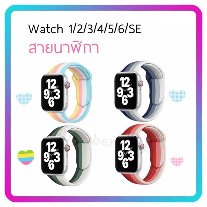 สายนาฬิกาข้อมือ สาย applewatch AppleWatch ซีรีส์6 SE 5 4 3 2 1 42 มม. 44 มม. 40 มม.38 มม