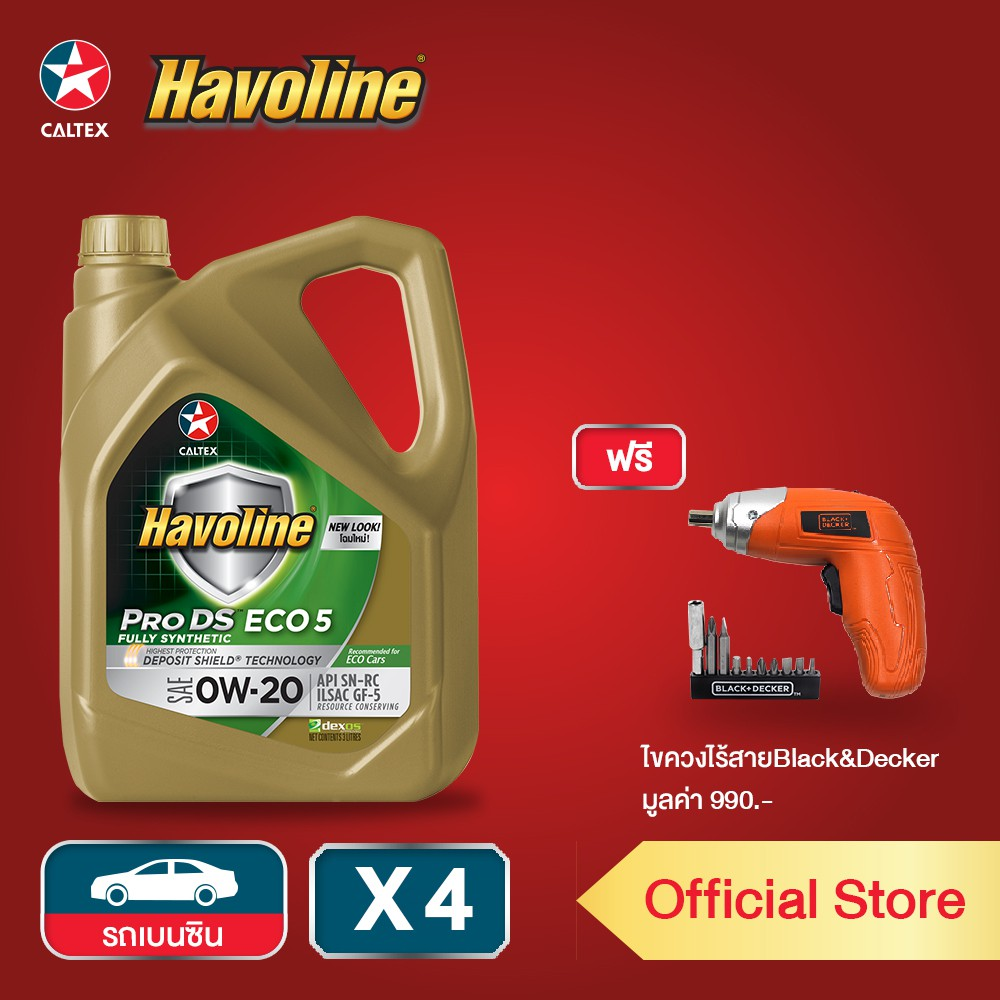 [ฟรี ไขควงไร้สาย] Caltex น้ำมันเครื่อง Havoline Pro DS ECO5 0W-20 สำหรับเครื่องเบนซินอีโค่คาร์ ขนาด 3 ลิตร 4 แกลลอน