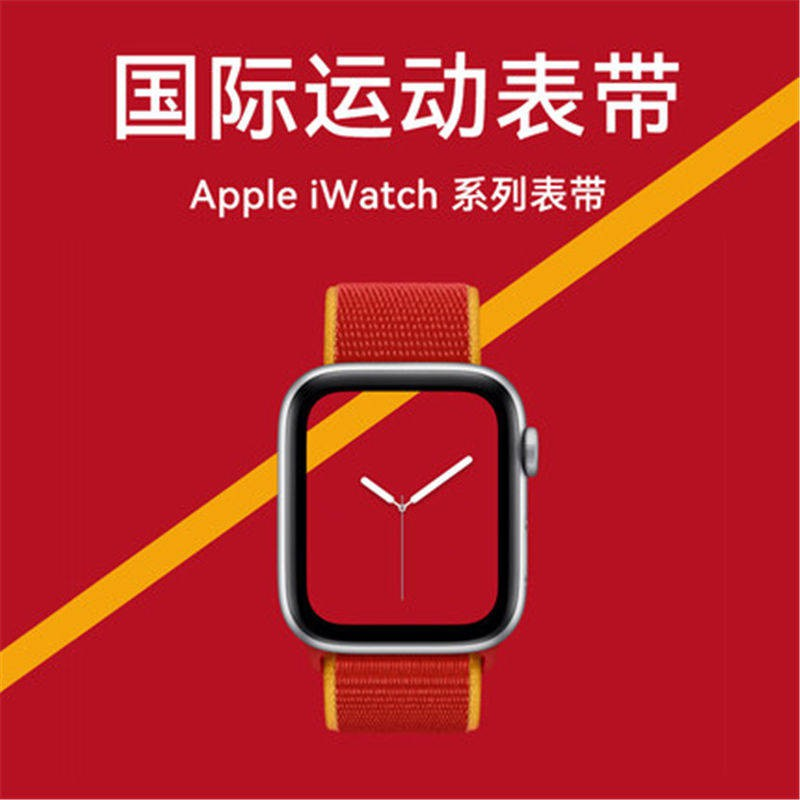 new สาย applewatch Applicable AppleWatch Apple Watch Tape Nylon Roal International Series China IWATCH4 / 5 / 6SE
