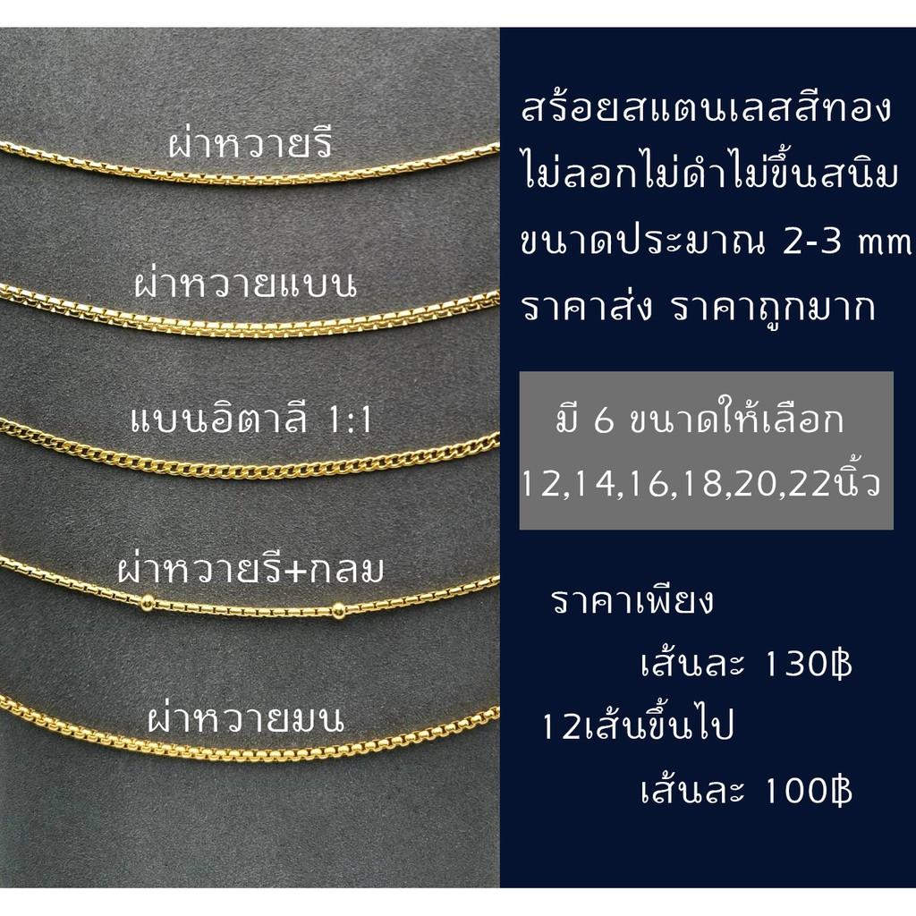 สร้อยคอสแตนเลสสีทอง ไม่ลอก ไม่ดำ ไม่ขึ้นสนิม มี 5 ลาย และมี ขนาดให้เลือก 12 ,14 ,16 ,18 , 20 , 22นิ้ว ของดี ราคาถูกมาก