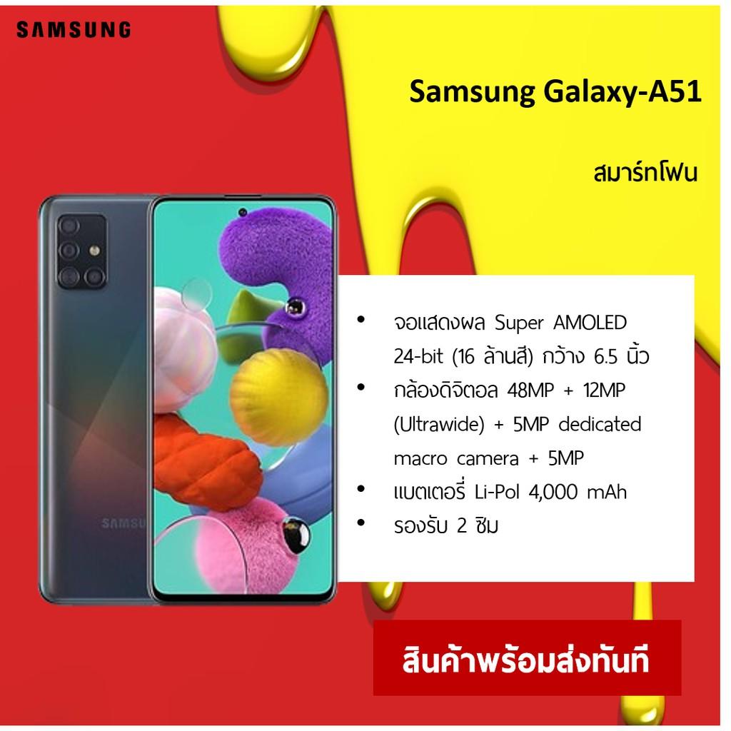 Samsung Galaxy-A51 (8/128GB) สมาร์ทโฟน
