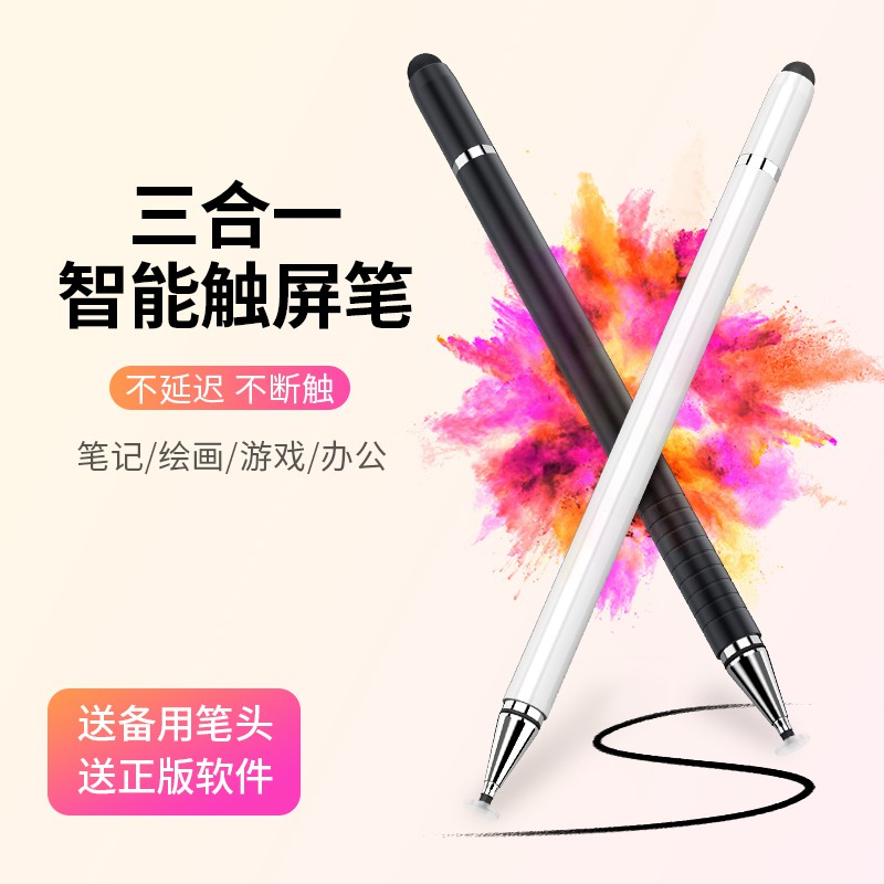 ปากกา Capacitive pen fine tip Apple ipad mobile phone touch screen pencil for Huawei Xiaomi tablet handwriting Android u