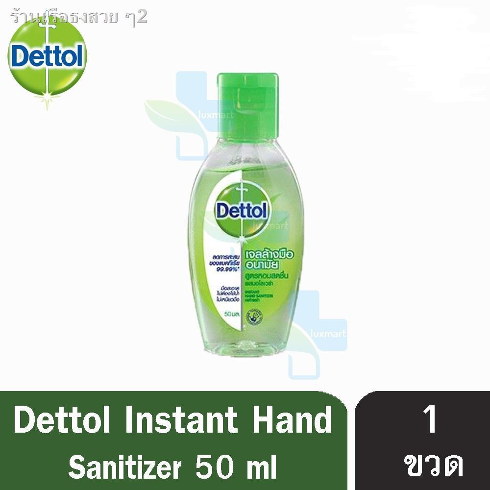 🛩⚡2021 ลดราคาสุดฮอต⚡❣♠⊙Dettol Instant Hand Soap Sanitizer เดทตอล เจลล้างมืออนามัย (50 มล.) [1 ขวด]