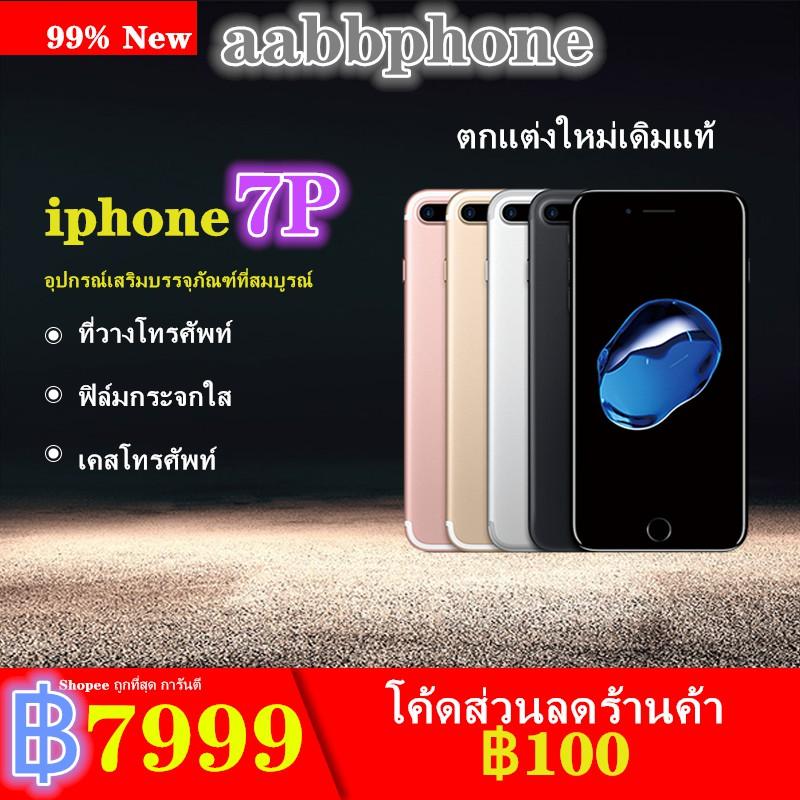 Apple iPhone7plus 32/128GB TH จอแท้ บอร์ดแท้ กล้องของแท้ แบตของแท้ iPhone TH โทรศัพท์มือถือ iphone 7PLUS apple7p++