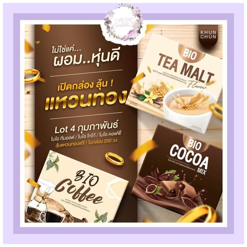 โกโก้ ผงโกโก้ Bio cocoa ไบโอโกโก้ แบรนด์คุณจันทร์ มีเก็บเงินปลายทาง