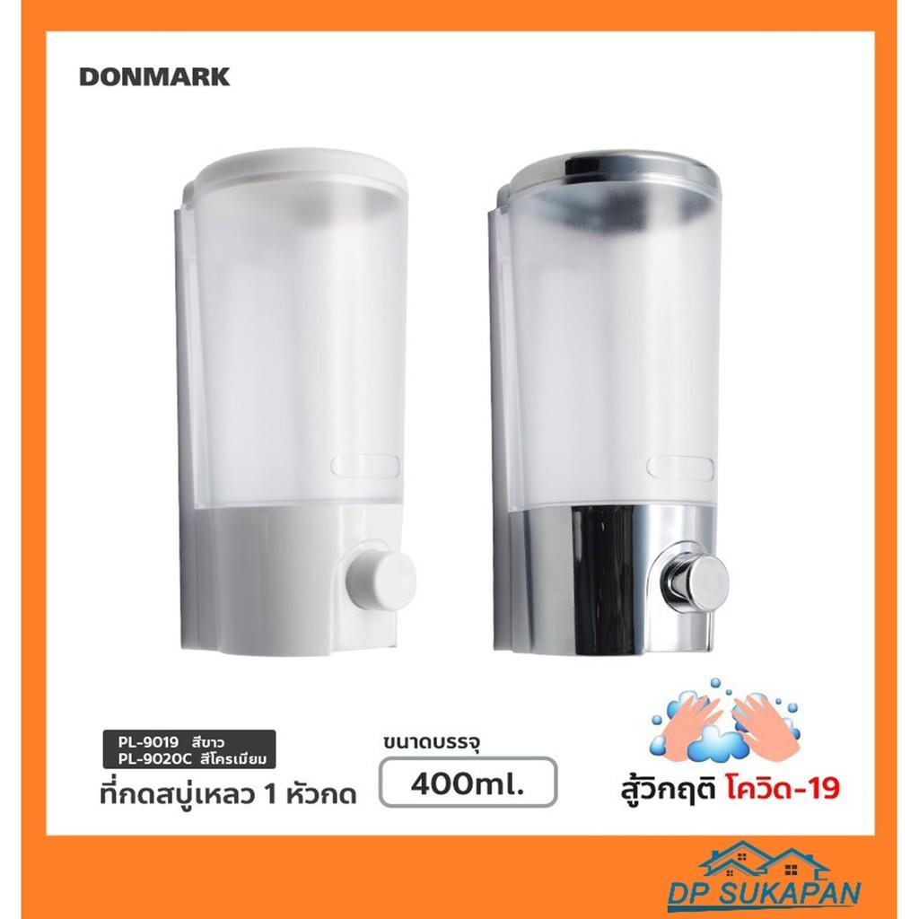 DONMARK ที่ใส่เจลล้างมือ 400 ml. กดสบู่เหลว แบบ 1 หัวกด แขวนผนัง