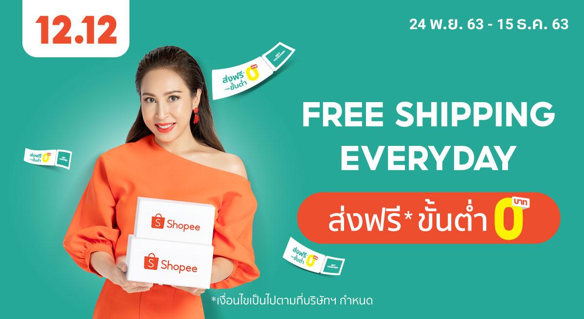 Shopee Free Shipping | Shopee ส่งฟรีทั่วไทย แจกโค้ดส่งฟรีทุกเดือน