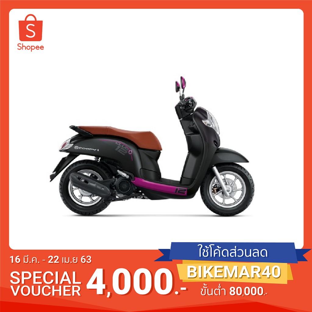 Honda รถจักรยานยนต์ รุ่น New Scoopy i club 12