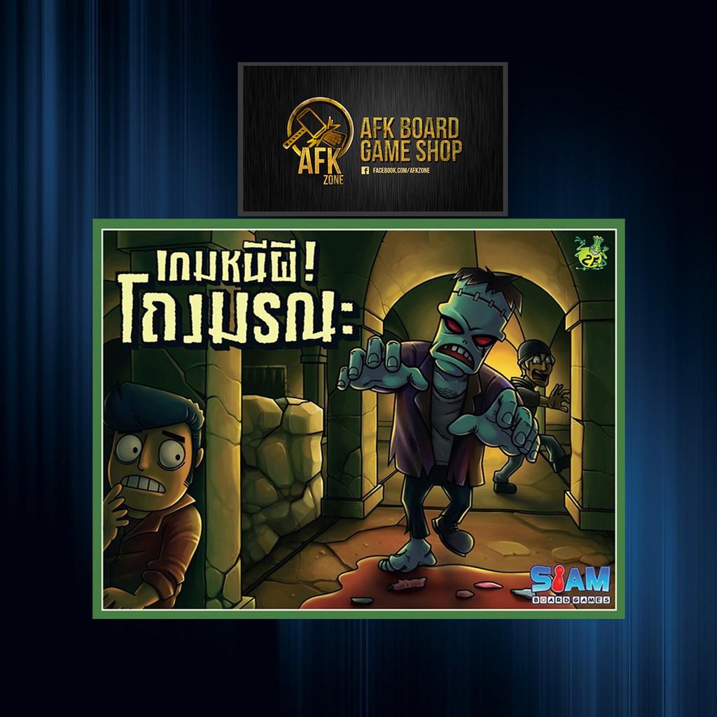 เกมหนีผีโถงมรณะ - Fearsome Floor THAI Version - Board Game
