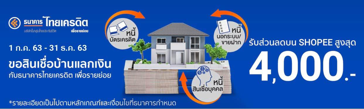 Thai Credit