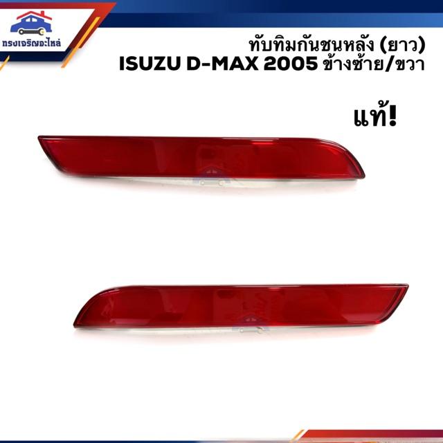 (แท้💯%) ไฟทับทิมท้าย ทับทิมกันชนหลัง อีซูซุ ดีแม็กซ์ ISUZU D-MAX 2005