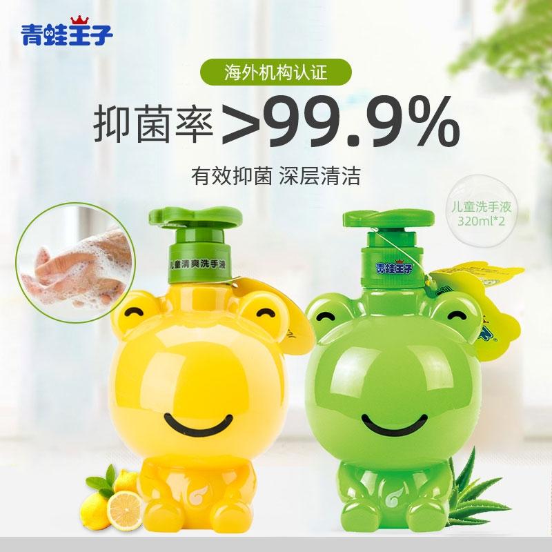 แอลกอฮอลลางมอ/เจลล้างมือ เจ้าชายกบเด็กเจลทำความสะอาดมือแบคทีเรียของแท้แบบพกพาโฟมอ่อนมือเด็กทำความสะอาดมืออุปกรณ์ดูแลเด็ก