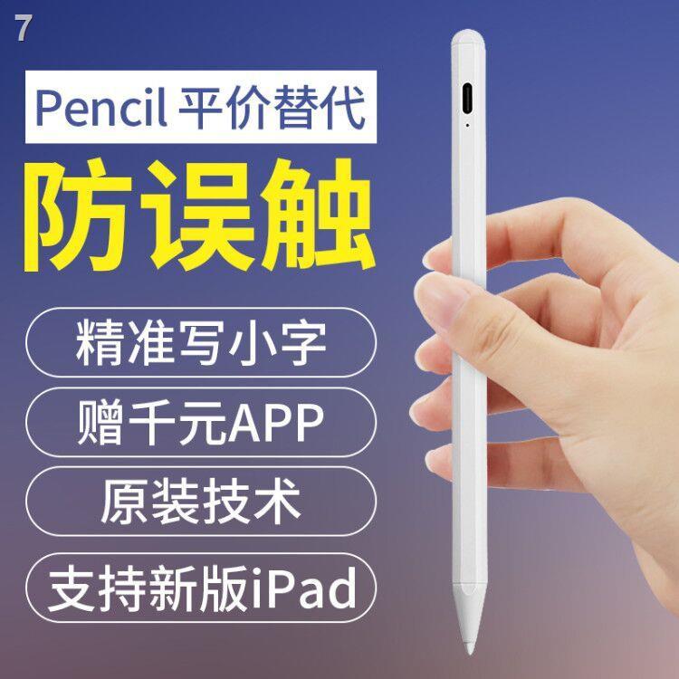 ปากกาทัชสกรีน stylus pen soft touch ❈>ใช้ได้กับ Applepencil Anti-Mistaken Touch 2018ipad รุ่นที่ 1 และ 2 ปากกา Air3 แท็