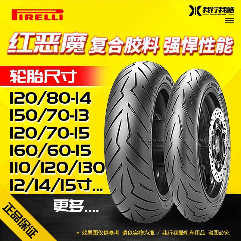 ยางรถจักรยานยนต์ 110 / 120 / 130 / 150 / 70-12 - 13-14