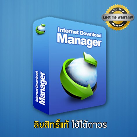 internet download manager ถาวร