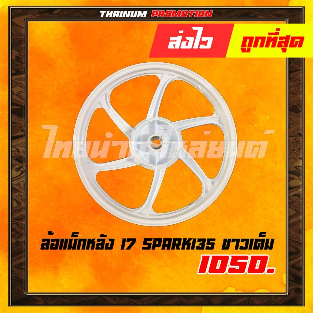 ล้อแม็กหลัง 17 Spark135 (ขาวเต็ม) ยี่ห้อ Racing boy ดั้มเบรคหลัง ดุมใหญ่ (FW20000000063)