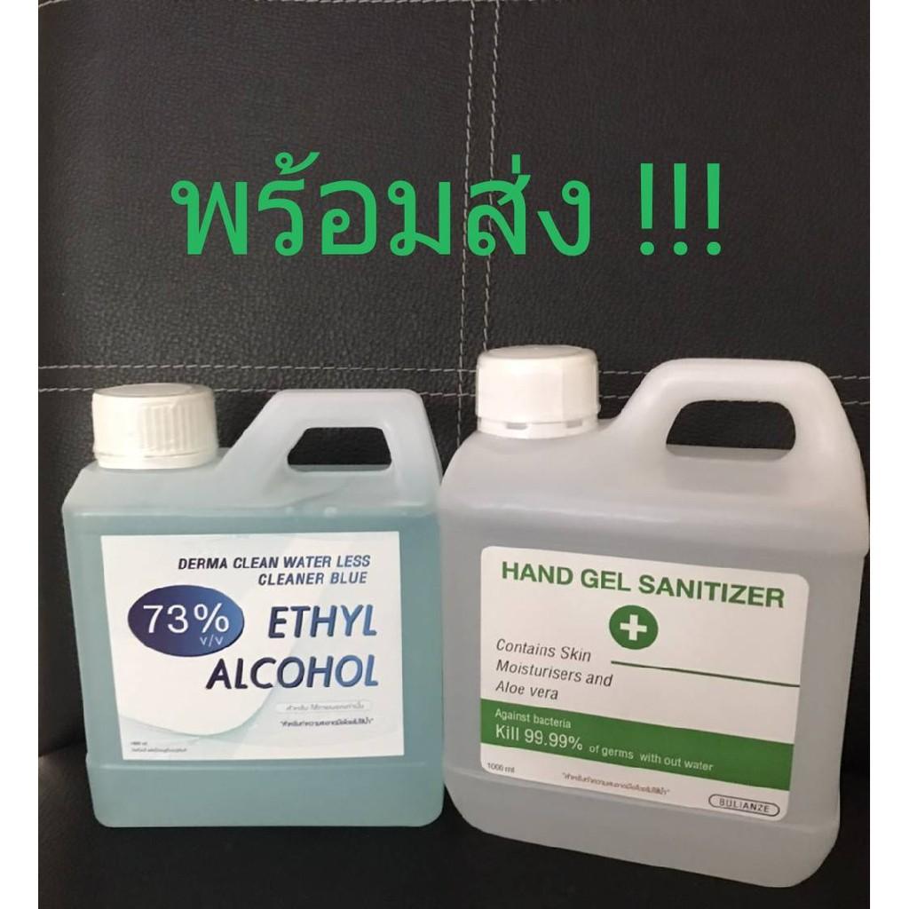 พร้อมส่ง!!! เจลล้างมือ 1000 ml เจลแอลกอฮอล์ 1 ลิตร ฆ่าเชื้อโรค ชนิดไม่ต้องล้างออก