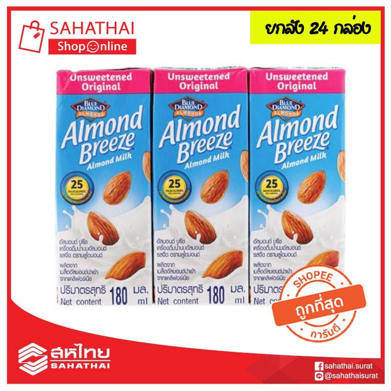 **ยกลัง 24 กล่อง ** นมอัลมอนด์ บรีซ Blue Diamond Almond Breeze Milk 180 มล. - รสจืด hp9f