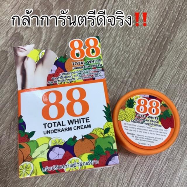 88 Total White Underarm Cream ครีมปรับสภาพผิวรักแร้ขาว ครีมรักแร้ขาว 88