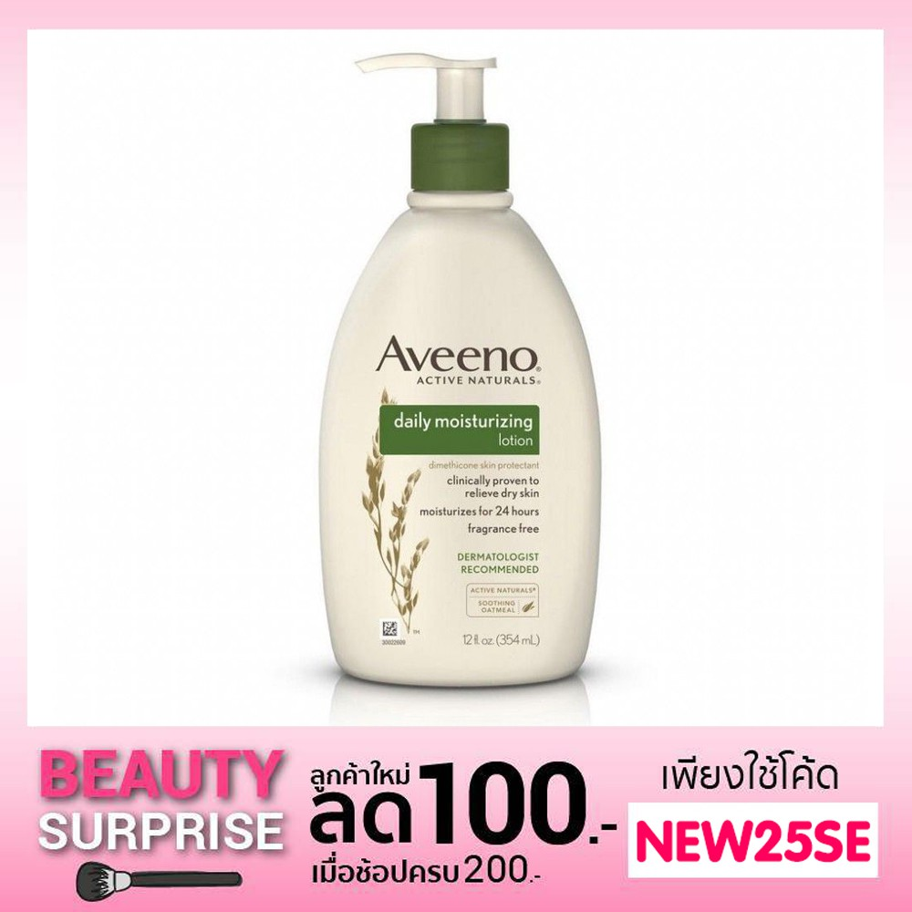 Aveeno Daily Moisturizing Lotion 354 ml. [ขวดปั้ม]