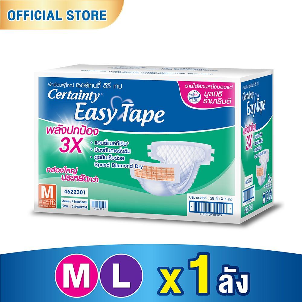 [ลังประหยัด]certainty Easy Tape Supersaveboxผ้าอ้อมผู้ใหญ่อีซี่เทปลังซุปเปอร์เซฟ ไซส์ M/l.