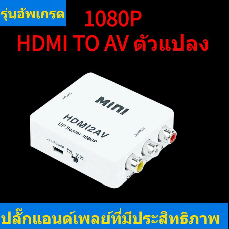 กล่องแปลง HDMI to AV (RCA) หัวแปลง HDMI เป็น AV ( HDMI to AV converter) ตัวแปลงสัญญาณ HDMI2AV