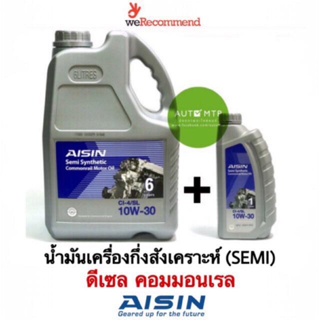 [6 แถม 1] AISIN น้ำมันเครื่องดีเซล 10W-30 SEMI กึ่งสังเคราะห์ 6 ลิตร