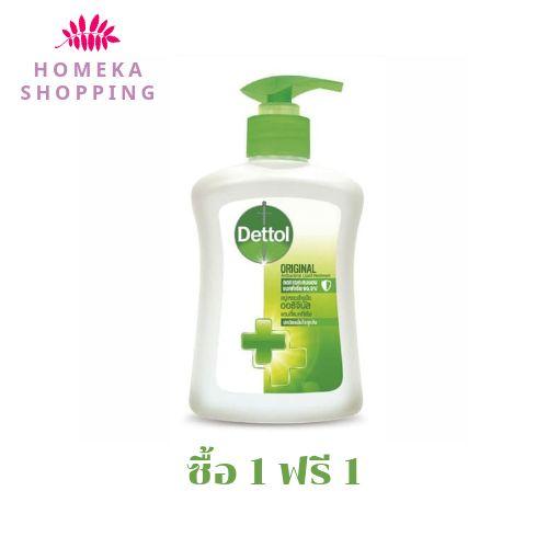 สบู่เหลวล้างมือเดทตอล Dettol สูตรออริจินัล 225 ml. (ซื้อ 1 ฟรี 1) สินค้าพร้อมส่งเจลล้างมือ
