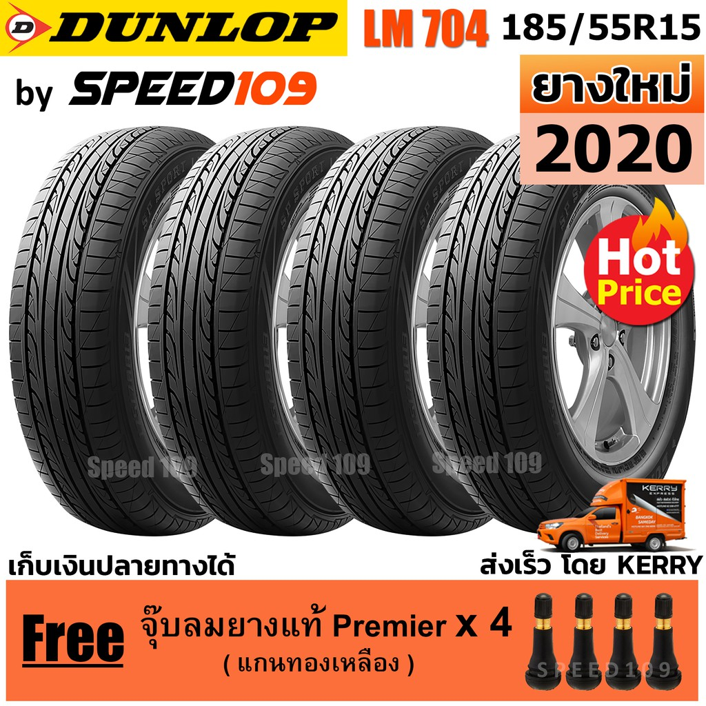 DUNLOP ยางรถยนต์ 185/55R15 รุ่น LM704 - 4 เส้น (ปี 2020)
