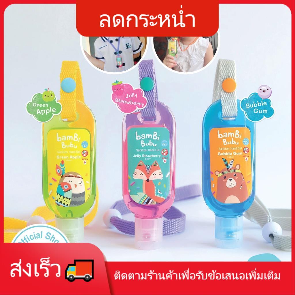 🐯เจลล้างมือ🐯 kirei hand sanitizer spray Bambi Bubu แบบคล้องคอ เจลล้างมือสำหรับเด็ก เจลแอลกอฮอล์ล้างมือ เจลล้างมือ ขนาด