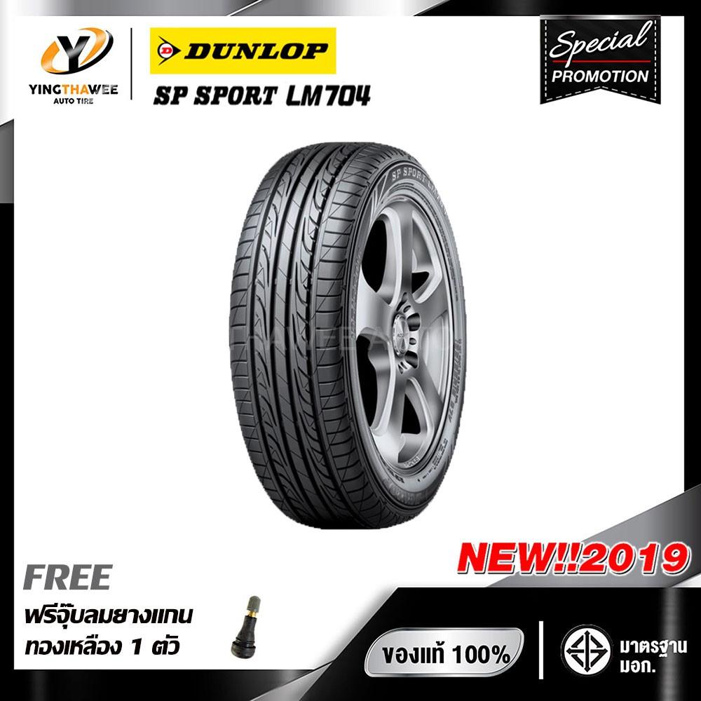[จัดส่งฟรี] DUNLOP 185/65R14 ยางรถยนต์ รุ่น LM704 จำนวน 1 เส้น แถม จุ๊บลมยางแกนทองเหลือง 1 ตัว