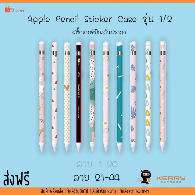 💋44 ลาย💋 เคส Sticker Apple Pencil Case ลาย 21-44 สติ๊กเกอร์แปะปากกา ลายน่ารักๆ ป้องกันลอย