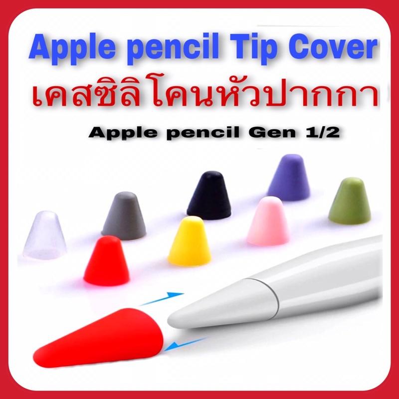 **พร้อมส่ง**เคสซิลีโคนหัวปากกาสําหรับ apple pencil Gen 1 และ 2 แบบแยกชิ้น