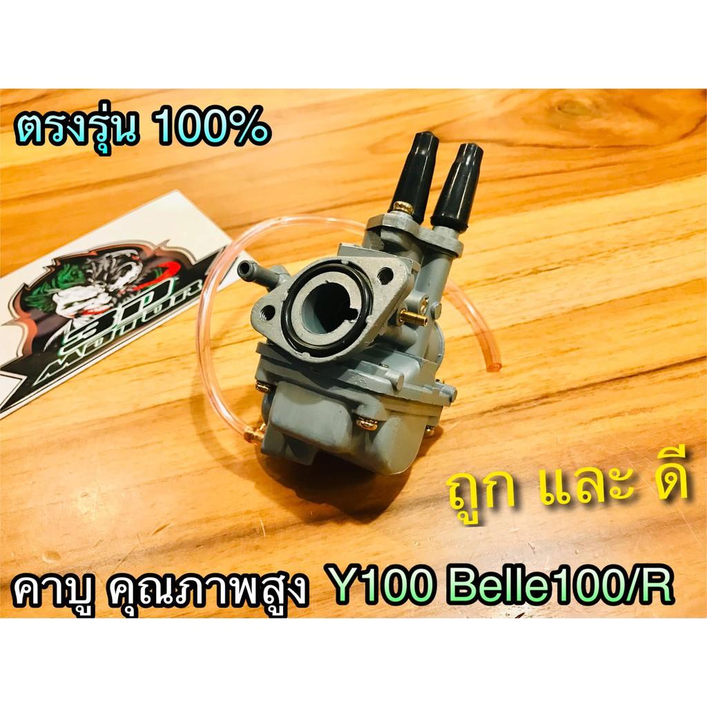 คาบู Y100 Belle 100 R คุณภาพสูง จูนง่าย 100%