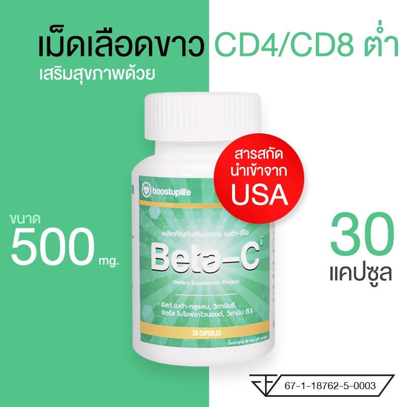 เบต้าซีไอ เบต้ากลูแคน beta glucan plus vitamin c สูตรสร้างเม็ดเลือดขาว cd4 500มก 30แคปซูล