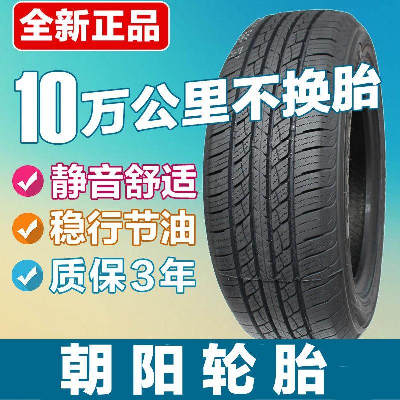 ยาง Chaoyang215 225 235 245 255 265/55/60/65/70/75R16R17R18R1920 ZIwL