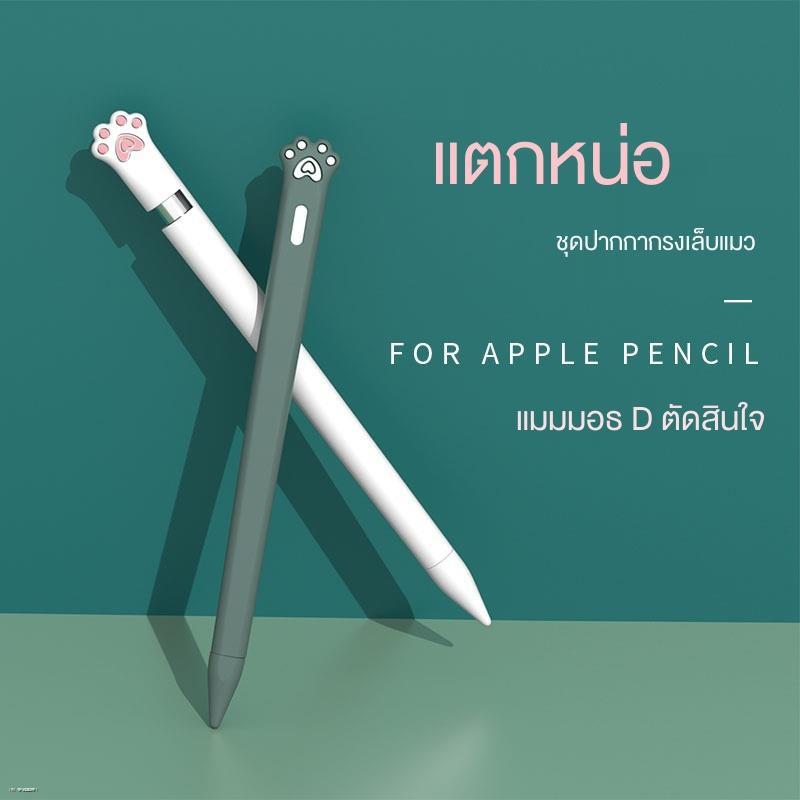 ปากกาสไตลัส◑✥♨เหมาะสำหรับปลอกปากกา applepencil, ฝาครอบปลายปากกาป้องกันการสูญหาย