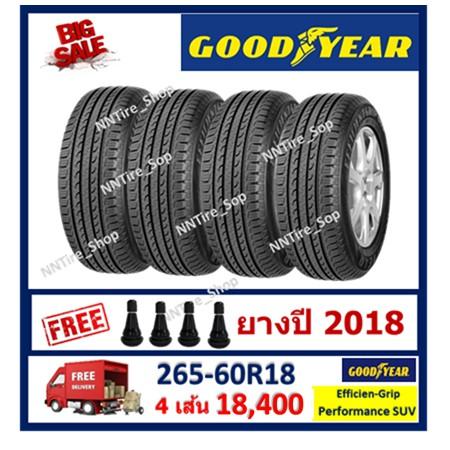 🔥จัดส่งฟรี🔥 ยางรถยนต์ Goodyear 265/60R18 / 4 เส้น ฟรี!! จุ๊บเลต 4 ตัว (ยางใหม่ปี2018)