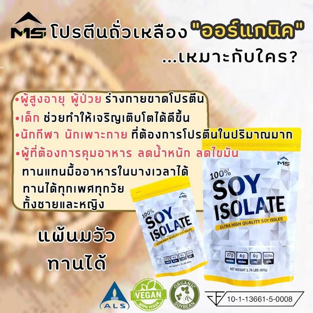 MS SOY ISOLATE เวย์ซอยโปรตีนถั่วเหลือง เพิ่มกล้ามเนื้อลดไขมัน