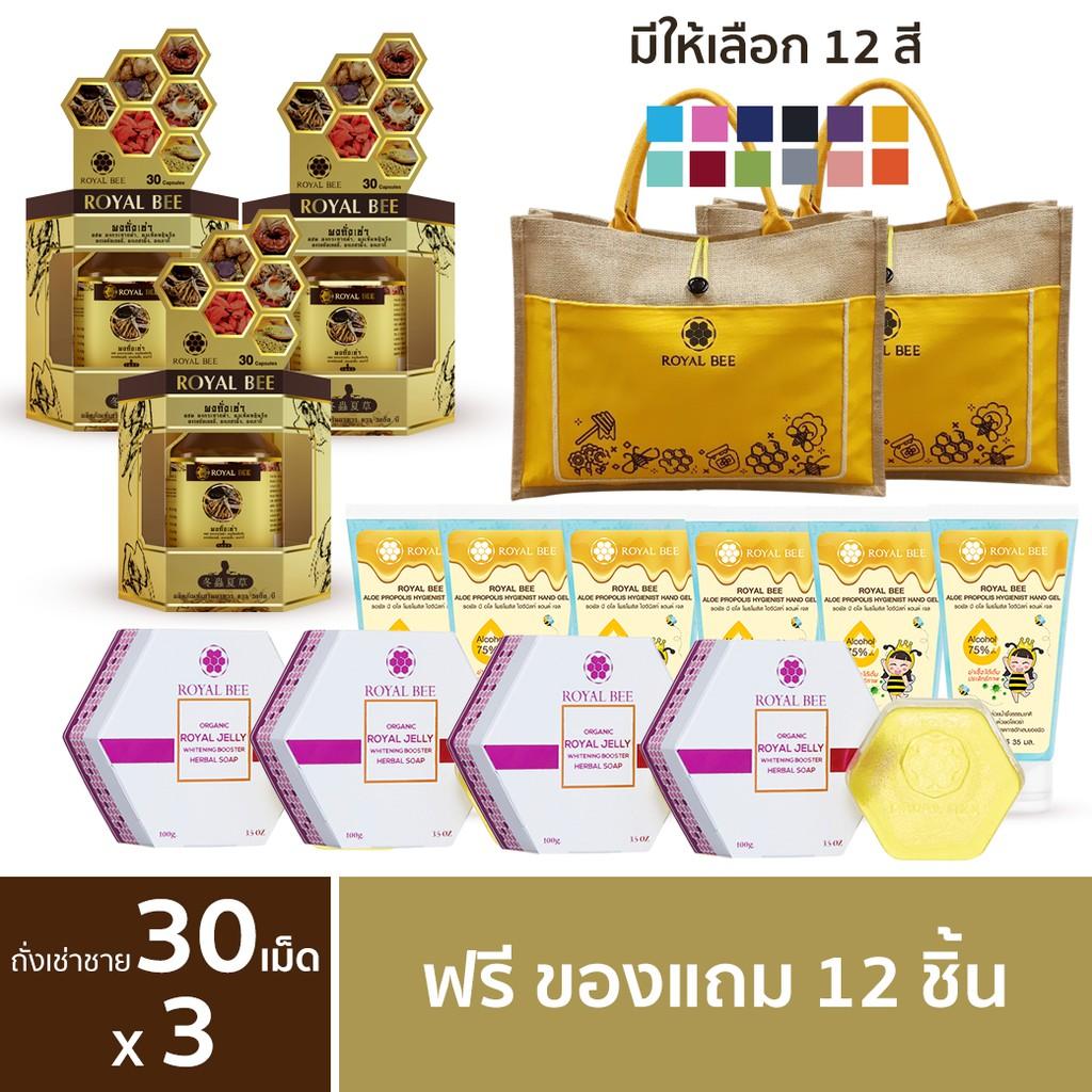 ถั่งเช่า Royal Bee (สูตรชาย) 3 กระปุก แถมเจลล้างมือแอลกอฮอล์ 75% ขนาด 35 ml 6 หลอด, สบู่ 4 ก้อน, กระเป๋ารักษ์โลก 2 ใบ